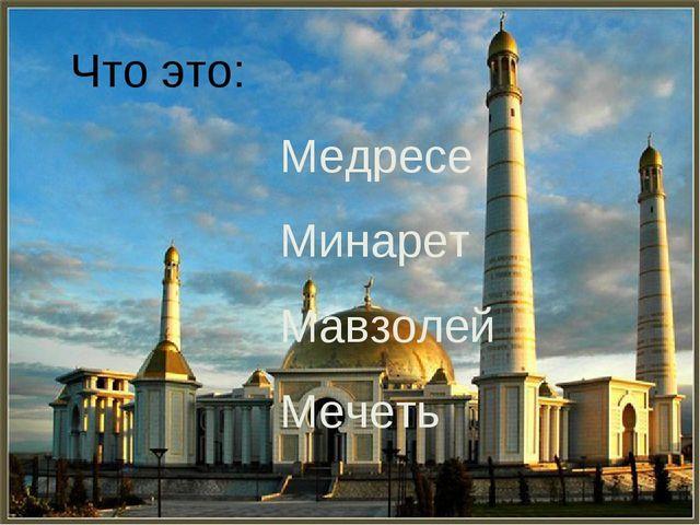 Что это: Медресе Минарет Мавзолей Мечеть
