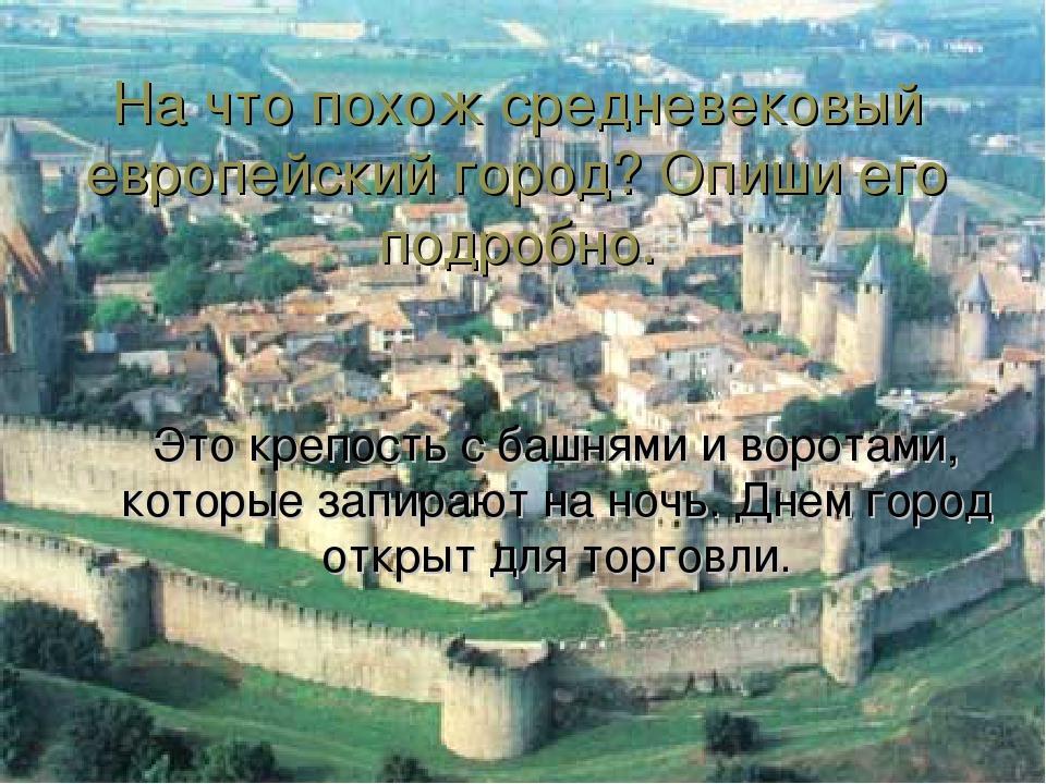 На что похож средневековый европейский город? Опиши его подробно. Это крепос...