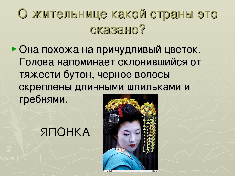 О жительнице какой страны это сказано? Она похожа на причудливый цветок. Голо...