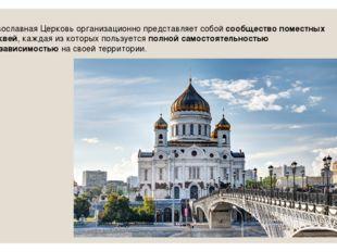 Православная Церковь организационно представляет собойсообщество поместных Ц