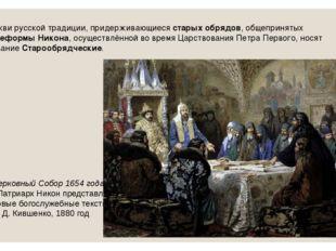 Церкви русской традиции, придерживающиесястарых обрядов, общепринятых дореф