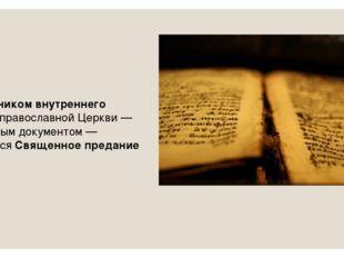 Источником внутреннего праваправославной Церкви— основным документом— явля