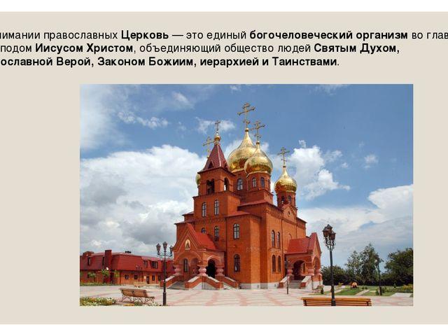 В понимании православныхЦерковь— это единыйбогочеловеческий организмвогл...