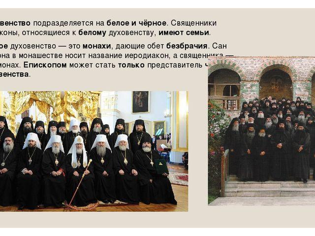 Духовенствоподразделяется набелое ичёрное. Священники идьяконы, относящие...