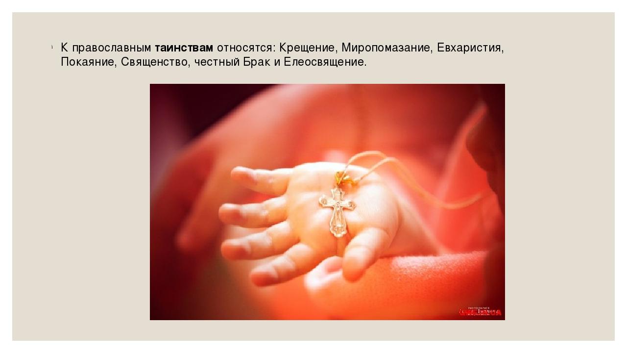 К православнымтаинствамотносятся: Крещение, Миропомазание, Евхаристия, Пока...