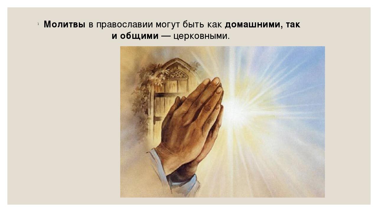 Молитвывправославии могут быть какдомашними, так иобщими— церковными.
