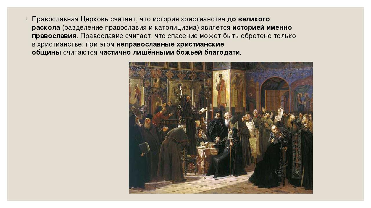 Православная Церковь считает, что история христианствадо великого раскола(р...