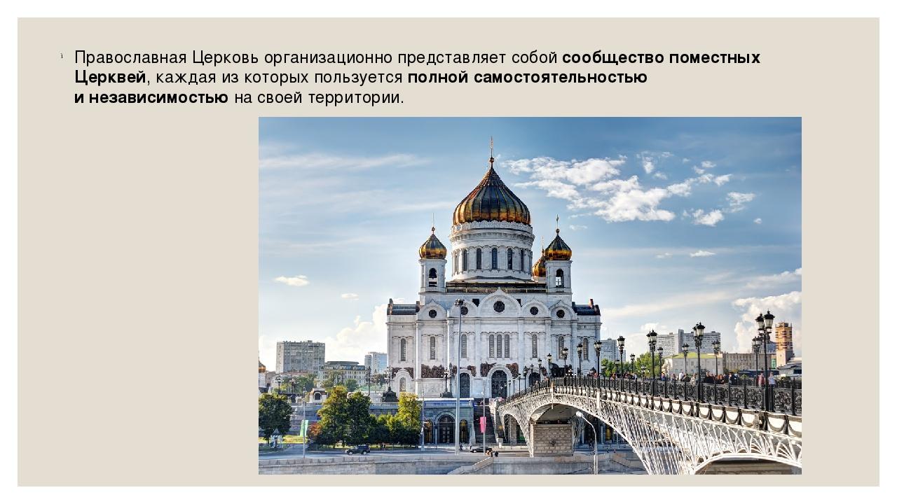 Православная Церковь организационно представляет собойсообщество поместных Ц...