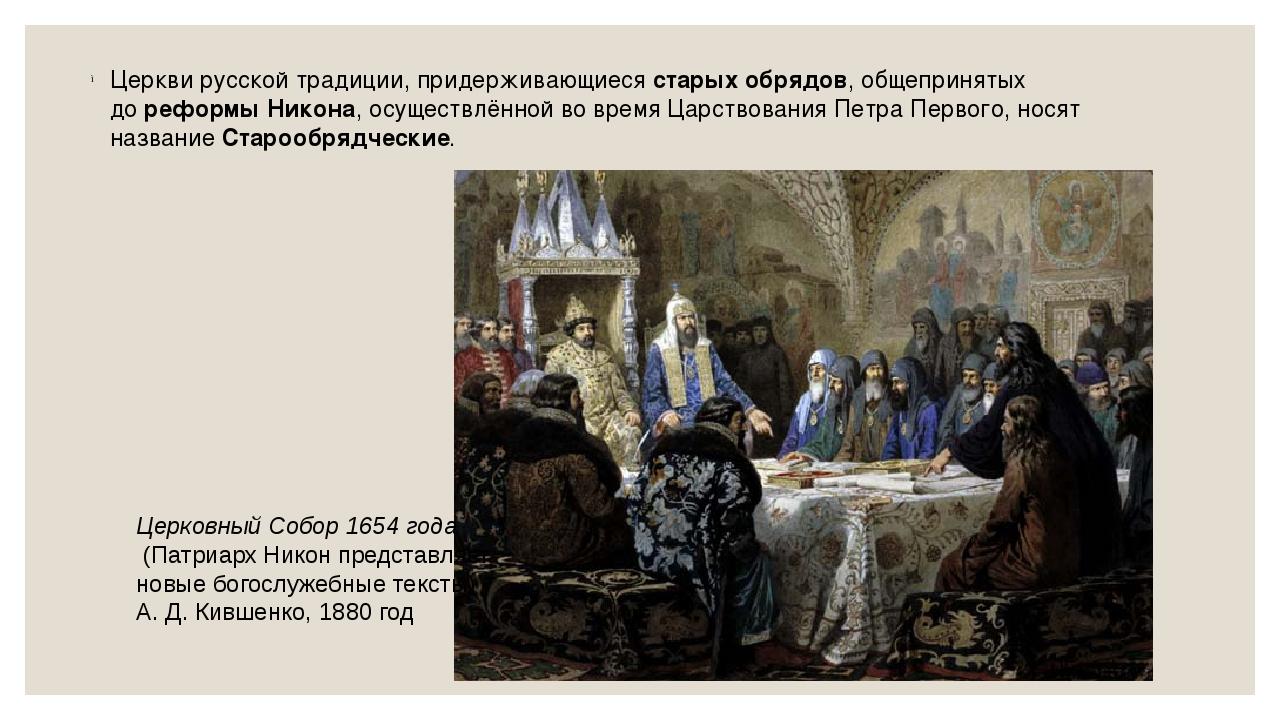 Церкви русской традиции, придерживающиесястарых обрядов, общепринятых дореф...