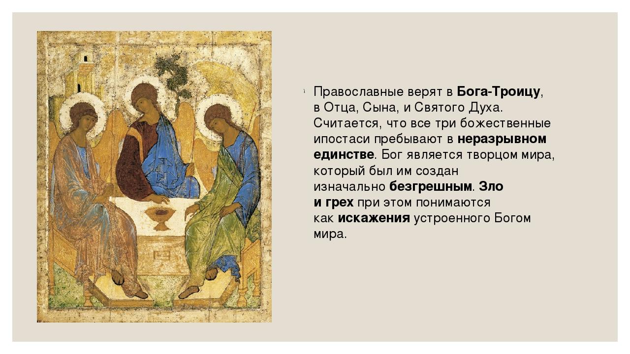 Православные верят вБога-Троицу, вОтца, Сына, иСвятого Духа. Считается, чт...