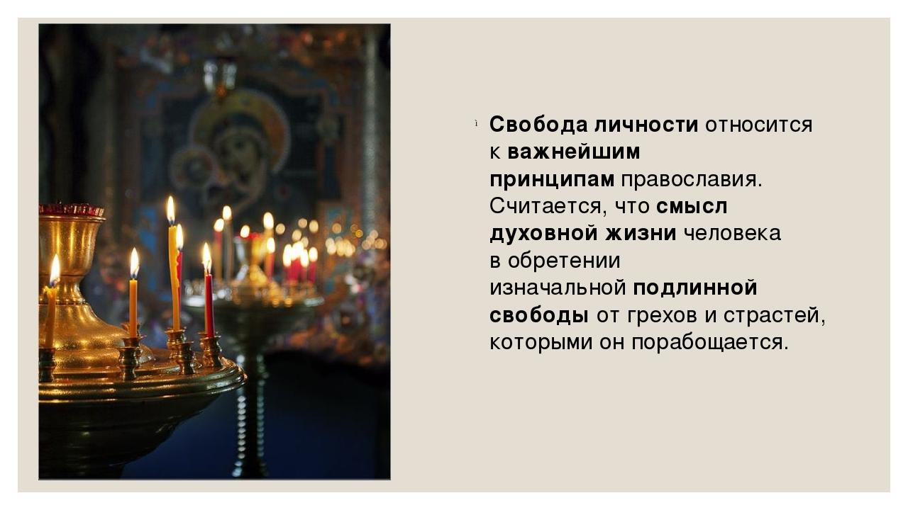 Свобода личностиотносится кважнейшим принципамправославия. Считается, что...