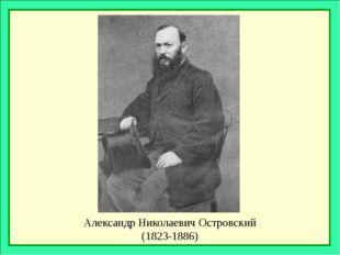 Александр Николаевич Островский (1823-1886)