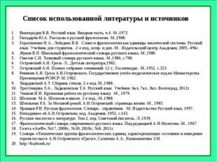 Виноградов В.В. Русский язык. Вводная часть, ч.4.-М.,1972. Гвоздарёв Ю.А. Рас