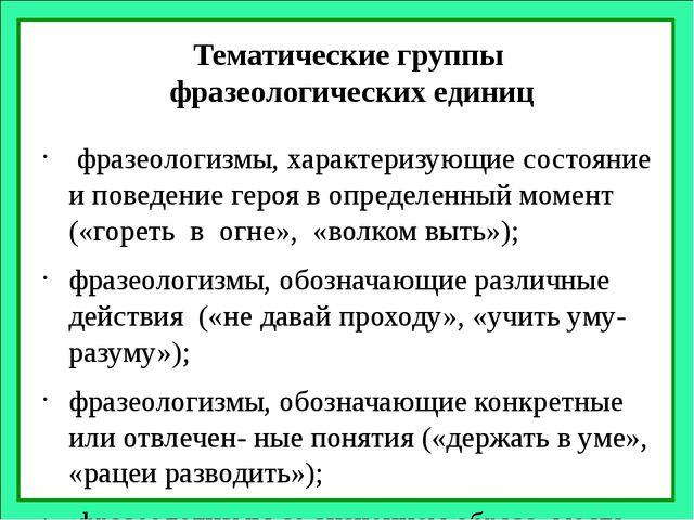 Тематические группы фразеологических единиц фразеологизмы, характеризующие со...