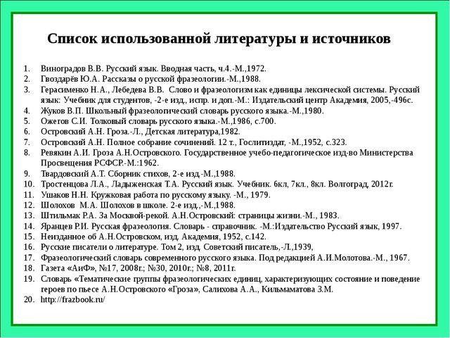 Виноградов В.В. Русский язык. Вводная часть, ч.4.-М.,1972. Гвоздарёв Ю.А. Рас...