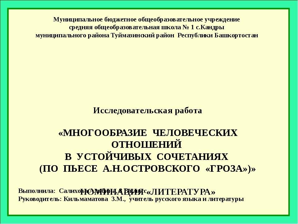 Исследовательская работа  «МНОГООБРАЗИЕ ЧЕЛОВЕЧЕСКИХ ОТНОШЕНИЙ В УСТОЙЧИВЫХ...