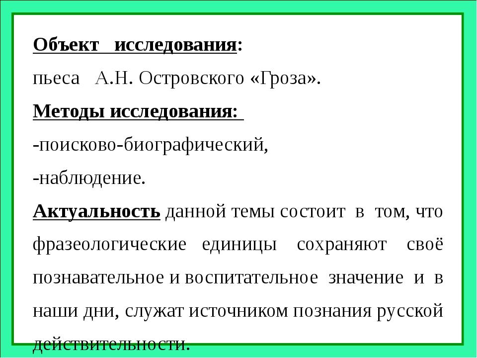 Объект исследования: пьеса А.Н. Островского «Гроза». Методы исследования: -по...
