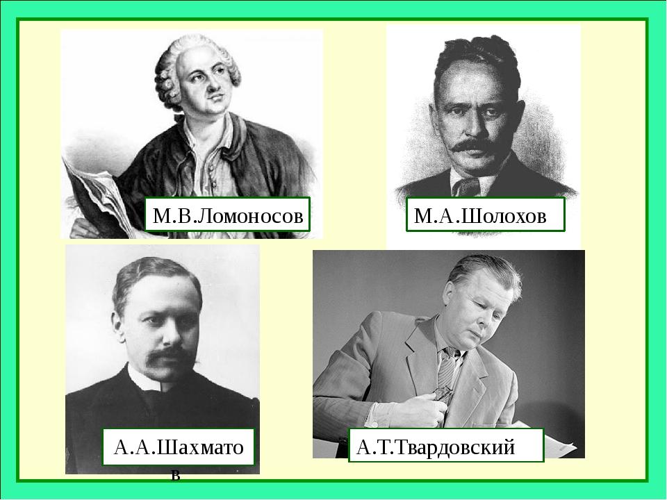 А.А.Шахматов М.А.Шолохов М.В.Ломоносов А.Т.Твардовский