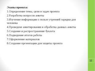 Этапы проекта: 1.Определение темы, цели и задач проекта 2.Разработка вопросов