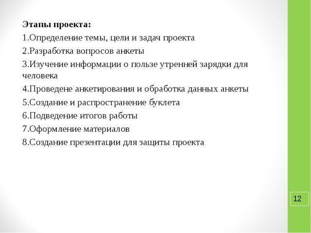 Этапы проекта: 1.Определение темы, цели и задач проекта 2.Разработка вопросов...