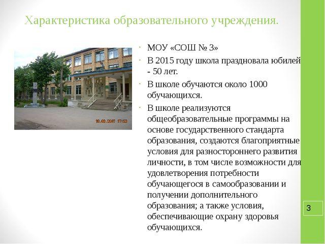 Характеристика образовательного учреждения. МОУ «СОШ № 3» В 2015 году школа п...
