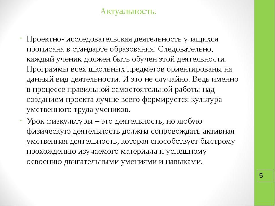 Актуальность. Проектно- исследовательская деятельность учащихся прописана в с...