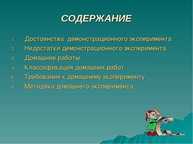 СОДЕРЖАНИЕ Достоинства демонстрационного эксперимента Недостатки демонстрацио...