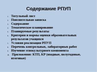 Содержание РПУП Титульный лист Пояснительная записка Содержание Тематическое