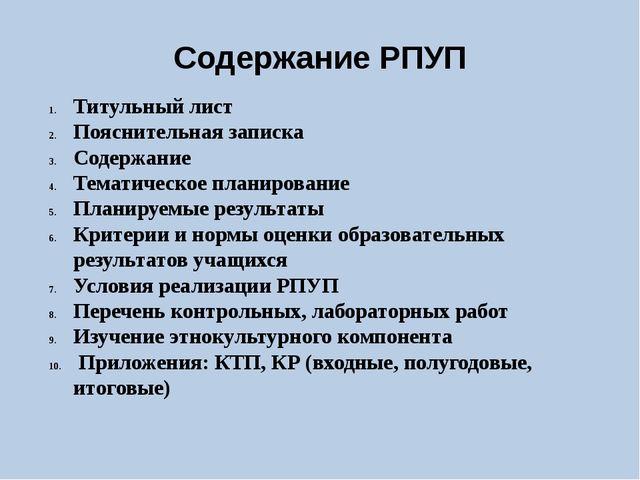 Содержание РПУП Титульный лист Пояснительная записка Содержание Тематическое...