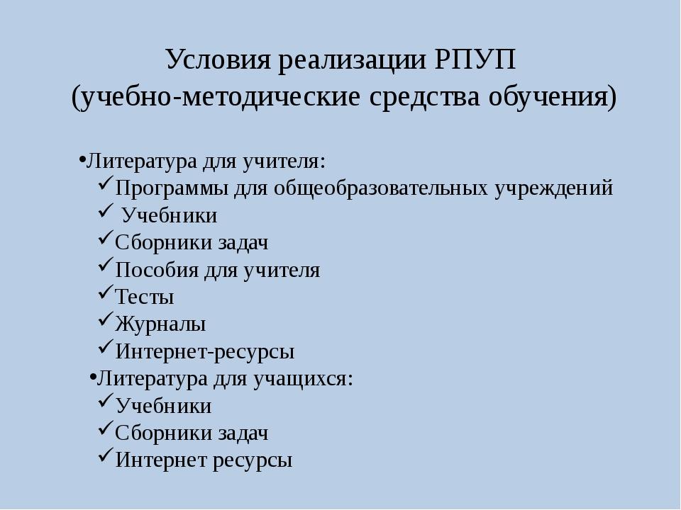 Условия реализации РПУП (учебно-методические средства обучения) Литература дл...