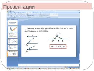 Презентации