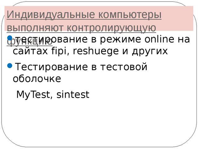 Индивидуальные компьютеры выполняют контролирующую функцию тестирование в реж...