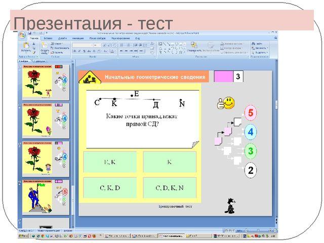 Презентация - тест