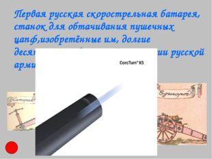 Первая русская скорострельная батарея, станок для обтачивания пушечных цапф,и