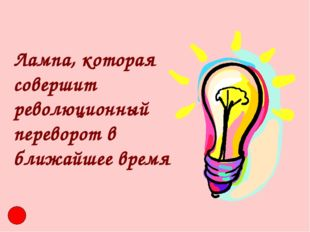 Лампа, которая совершит революционный переворот в ближайшее время