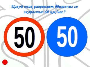 Какой знак разрешает движение со скоростью 60 км/час?