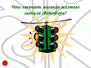 Что означает мигание жёлтого сигнала светофора?