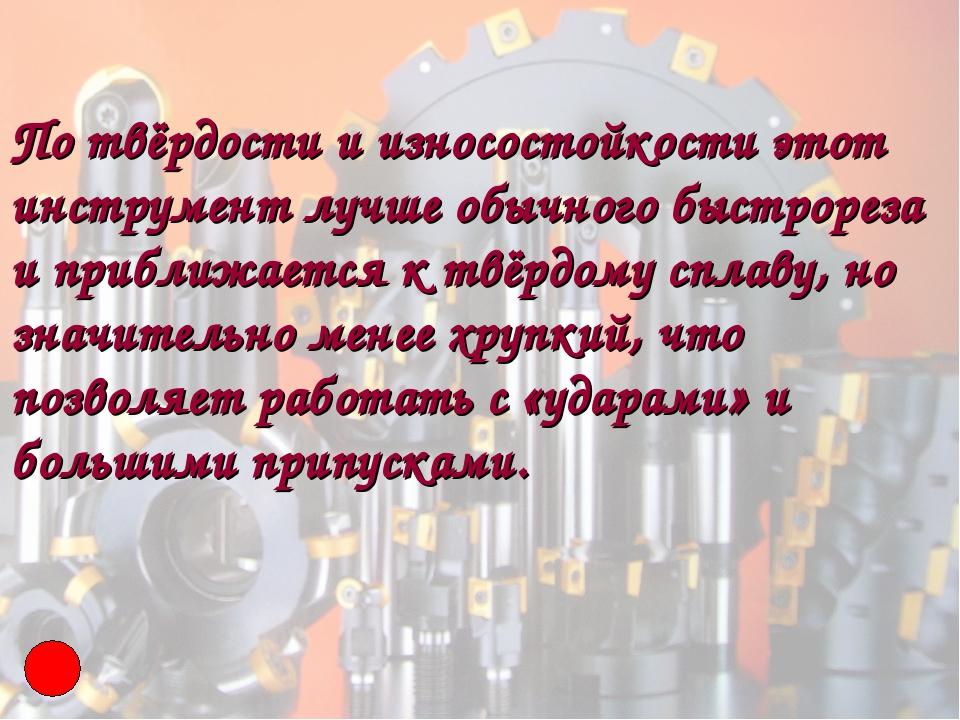 По твёрдости и износостойкости этот инструмент лучше обычного быстрореза и пр...