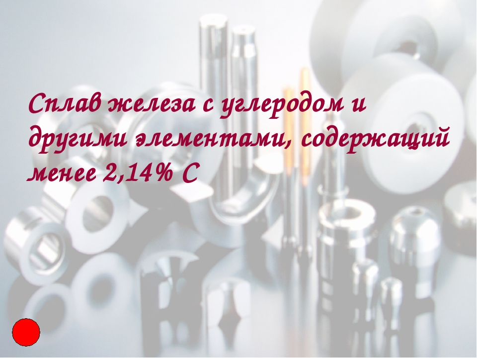 Сплав железа с углеродом и другими элементами, содержащий менее 2,14% С