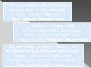 Простые высказывания обозначают заглавными латинскими буквами A, B, C…X, Y, Z