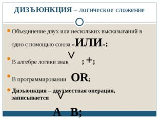 ДИЗЪЮНКЦИЯ – логическое сложение Объединение двух или нескольких высказываний