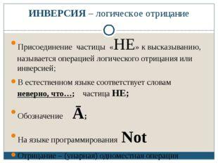 ИНВЕРСИЯ – логическое отрицание Присоединение частицы «НЕ» к высказыванию, на