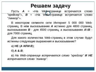 """Пусть А = «На Web-странице встречается слово """"крейсер""""», В = «На Web-странице"""