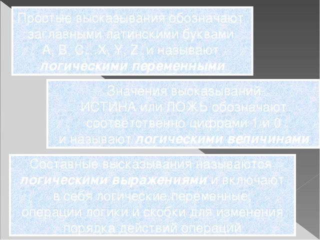 Простые высказывания обозначают заглавными латинскими буквами A, B, C…X, Y, Z...