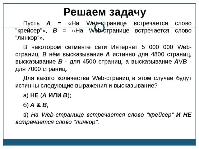 """Пусть А = «На Web-странице встречается слово """"крейсер""""», В = «На Web-странице..."""