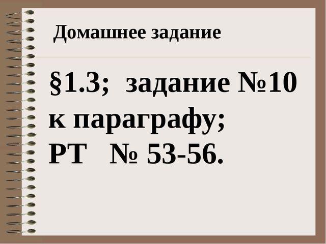 Домашнее задание §1.3; задание №10 к параграфу; РТ № 53-56.