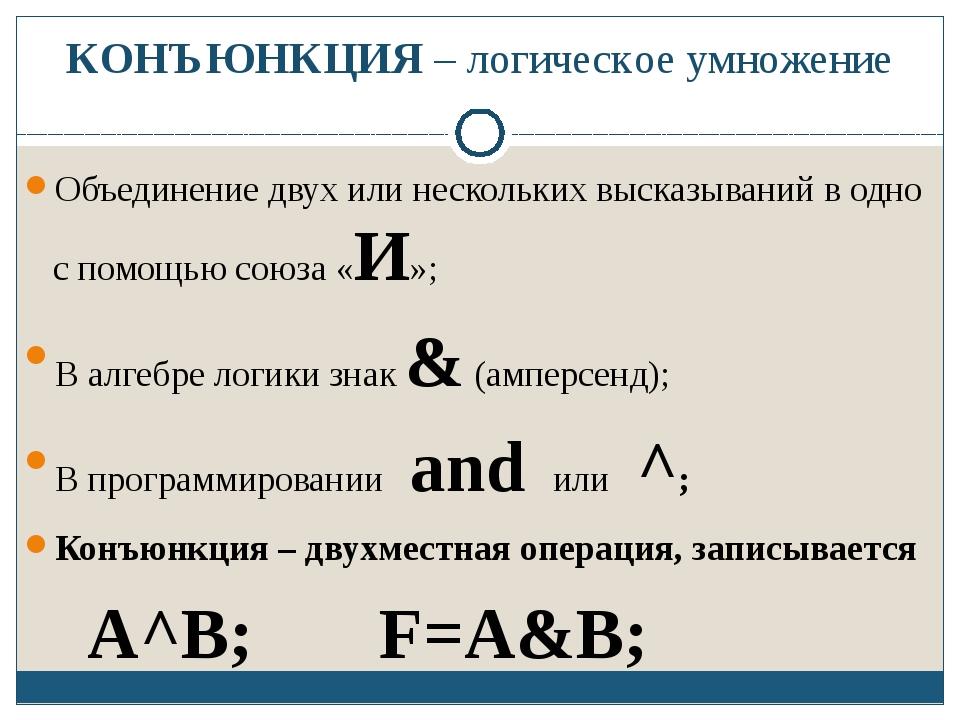 КОНЪЮНКЦИЯ – логическое умножение Объединение двух или нескольких высказывани...