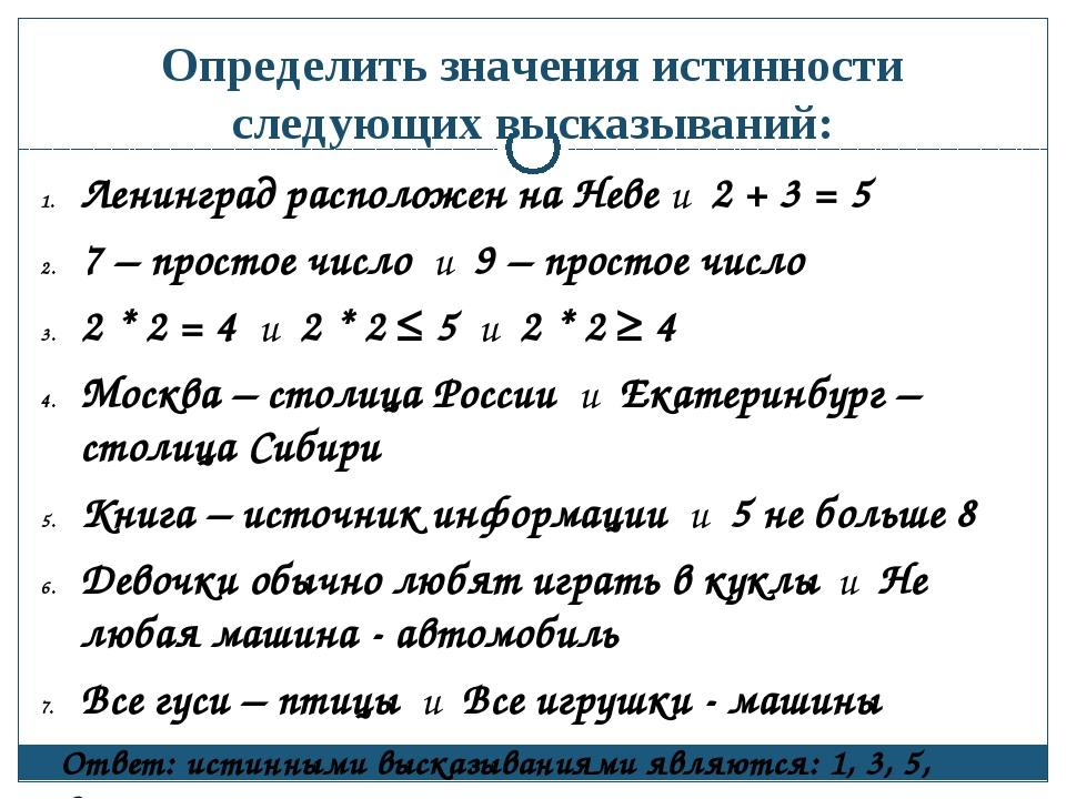 Ленинград расположен на Неве и 2 + 3 = 5 7 – простое число и 9 – простое числ...