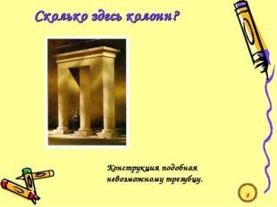 Сколько здесь колонн? Конструкция подобная невозможному трезубцу. 8