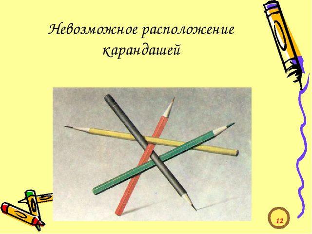 Невозможное расположение карандашей 12